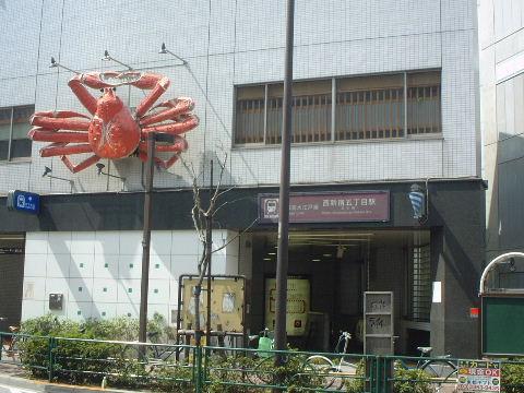 「西新宿五丁目」の画像検索結果