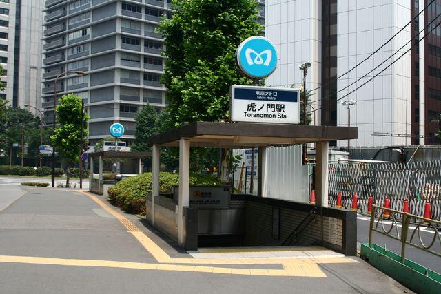 「虎ノ門駅」の画像検索結果